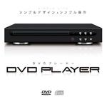 SIMPLE LIFE DVDプレーヤー 洗練されたシンプル据え置き型【カンタン操作】 リモコン付 の詳細ページへ