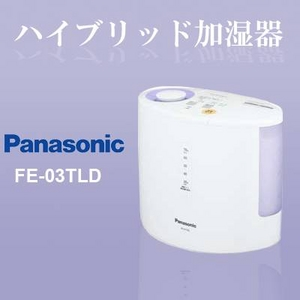 【容量2L 洋室8畳】Panasonic(パナソニック)ハイブリッド加熱気化式加湿器 (ラベンダーブルー) FE-03TLD-AH インフルエンザや風邪の対策に