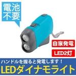 LEDライト 懐中電灯 握るだけで発電!電池不要 2灯式LEDダイナモライト (ブルー) YC-DAINAMO-BL