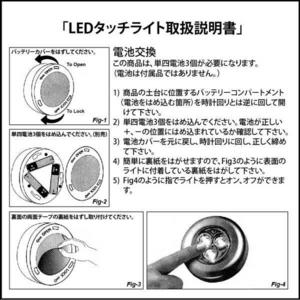 プッシュ式 LEDタッチライト 電池式 ライトアウトドア、災害や停電時にも 工事不要 【3個セット】