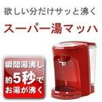 瞬間湯沸かし器 スーパー湯マッハ VS-SYM55 レッド 約5秒でお湯が沸くスピード給湯 温度調整4段階