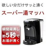 瞬間湯沸かし器 スーパー湯マッハ VS-SYM55 ブラック 約5秒でお湯が沸くスピード給湯 温度調整4段階