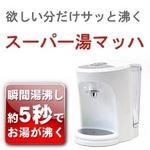 瞬間湯沸かし器 スーパー湯マッハ VS-SYM55 ホワイト 約5秒でお湯が沸くスピード給湯 温度調整4段階