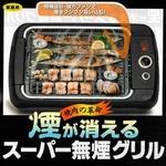 スーパー無煙グリル 遠赤外線で「ジュワ?ッ」とおいしい 焼き肉の革命 煙が消える N-0706D