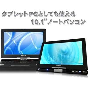 with タブレットPCの様に使えるノートパソコン 10.1インチ MT-MPC01K Windows7 タッチパネル 無線LAN webカメラ搭載