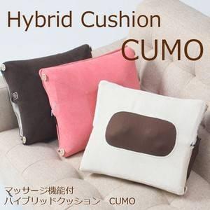 ハイブリッドクッション CUMO マッサージ機能がついたおしゃれなクッション ブラウン