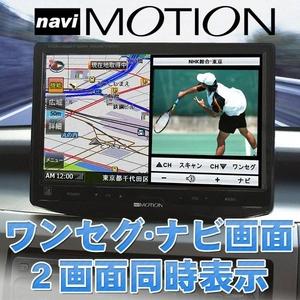 naviMOTION(ナビモーション) タッチパネル搭載 7インチカーナビ NV-02