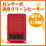 Apix (アピックス)センサー式消臭クリーンヒーター AMC-451-RD レッド