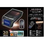 CELLSTAR(セルスター) ソーラーGPS レーダー探知器  ASSURA AR-210VE 安全運転の必需品!