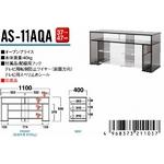 インテリアテレビラック(テレビ台) AS-11AQA 37V〜47V型まで対応