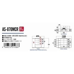 インテリアテレビラック(テレビ台) AS-870MCR オーディオラック 26〜37V型まで対応 収納付回転扉付