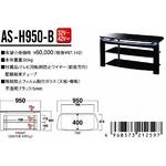 インテリアテレビラック(テレビ台) AS-H950-B 32〜42V型まで対応 安全設計のRデザイン