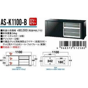インテリアテレビラック(テレビ台) AS-K1100-B 薄型テレビ対応スタンド 37〜47型対応 引き出し収納で抜群の収納力