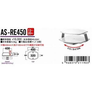 インテリアテレビラック(テレビ台) AS-RE450 13V〜20V型まで対応