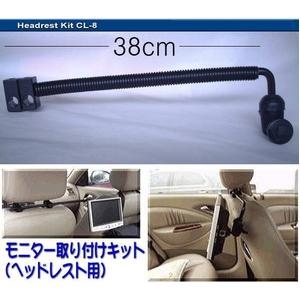 CAMOS(カモス) ヘッドレスト用モニター取付キット 汎用型 CL-8 7.8インチまでOK!