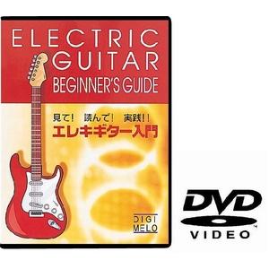 エレキギター初心者の必需品☆エレキギター用教則DVD KDE-100