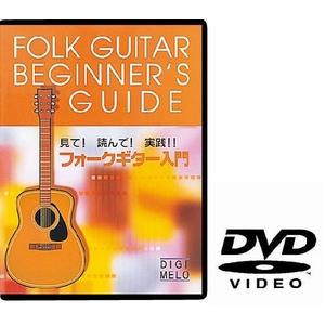 アコースティックギター初心者の必需品☆フォークギター(アコギ)用教則DVD KDF-100