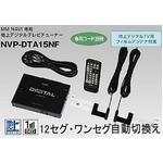 SANYO(サンヨー) 地デジチューナー NVP-DTA15NF 今お使いのMMNAVIに取り付け可能! 自動でフルセグ、ワンセグ切り替え。専用フィルムアンテナ付属