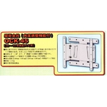 壁掛け金具 26V型〜32V型専用OCK-45  液晶テレビモニター 角度調整機能付