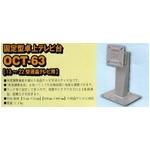 固定型卓上金具台 液晶テレビモニター 15〜20型専用 OCT-63 角度調整機能付