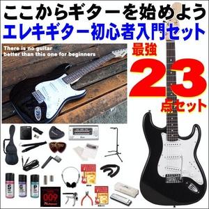 初心者エレキギターセット入門23点! アンプも付いた充実の豪華23点セット!ゼロから始める入門ストラトタイプ 初ギタリストさんに! ST-180 MRD (DVD)