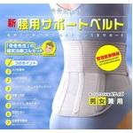 骨骨先生の新腰用サポートベルト Mサイズ