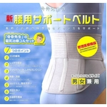 骨骨先生の新腰用サポートベルト LLサイズ
