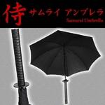 KIKKERLAND(キッカーランド) サムライアンブレラ 日本刀風傘
