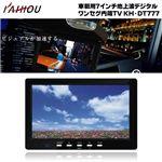 KAIHO 車載兼用型7インチワンセグ内蔵TVモニター KH-DT777