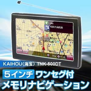 KAIHOU(海宝) 5インチワンセグ付メモリナビゲーション TNK-500DT