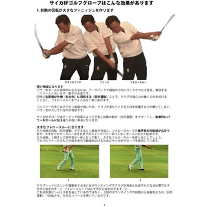 飛距離UPと理想の弾道を生むゴルフグローブ SAIKA(右打ち左手用) ブラック 22cm