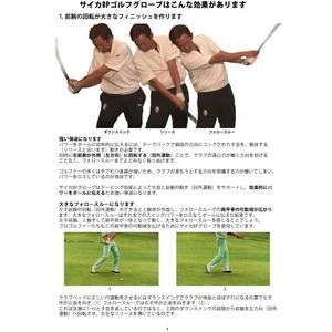 飛距離UPと理想の弾道を生むゴルフグローブ SAIKA(右打ち左手用) ブラック 25cm