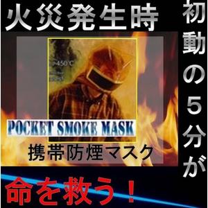 【NASA採用の防火耐熱フィルム】【防災グッズ】 携帯防煙フード(マスク)