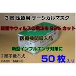 サージカル フェイスマスク surgicalfacemask 50枚1セット