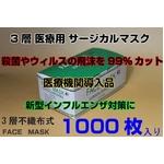 サージカル フェイスマスク surgicalfacemask 50枚20セット 1000枚