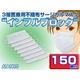 3層医療用サージカルマスク 「インフルブロック」an-n95 150枚セット