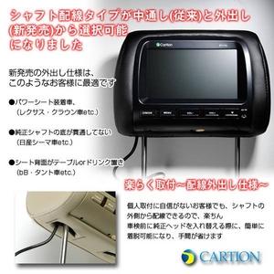 Cartion 新タイプ 7インチヘッドレストモニター ブラックレザー