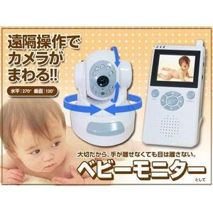 安心モニター ベビー・ 赤ちゃん・ペット・防犯・来店・来客・介護・ビジネスなどに ワイヤレスカメラで遠隔操作