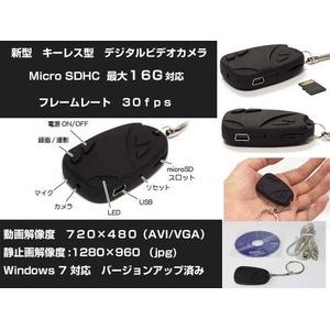 【小型カメラ】キーレス型 デジタルビデオカメラ 最大16G (1280×960画素)30fps Windows7対応