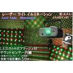 レーザー ライト イルミネーション 蛍(ホタル)ほたる AN-HOTARU7