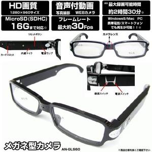 メガネ型カメラ 音声付動画撮影可能 【小型カメラ】