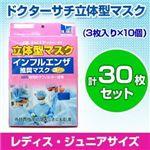 【子供用マスク】ドクターサチ不織布立体型マスク 【新型インフルエンザ対策にも】(3枚入り×10個)計30枚セット
