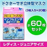 【子供用マスク】ドクターサチ不織布立体型マスク 【新型インフルエンザ対策にも】(3枚入り×20個)計60枚セット