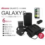 GALAXY S 充電器&予備バッテリー&レザーケース&液晶シートの詳細ページへ