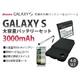 GALAXY S 大容量バッテリー+専用マッドカバー+保護シ ート+スタイラス 4点セット