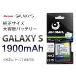 GALAXY S(ギャラクシー エス) 純正サイズ 大容量スリムバッテリー 1900mAh