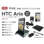 HTC Aria イーモバイル EMOBILE S31HT 予備バッテリー・充電器クレードル・液晶保護シート 6点セット