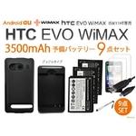 au HTC EVO WiMAX ISW11HT 3500mAh��e�ʃo�b�e���[����p�J�o�[&�\���o�b�e���[�~�Q���f���A���[�d��X�_�Z�b�g