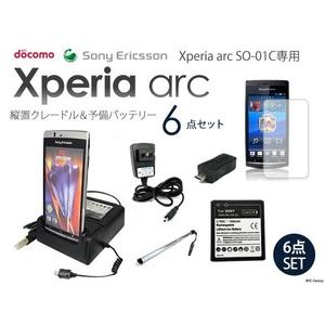Xperia arc SO-01C 縦型クレードル充電器&予備バッテリー&アダプター&液晶保護シート&静電式スタイラス&microUSB変換コネクタ6点セット