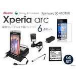 Xperia arc SO-01C 縦型クレードル充電器&予備バッテリー&アダプター&液晶保護シート&静電式スタイラス&microUSB変換コネクタ6点セットの詳細ページへ